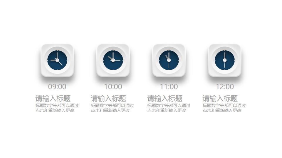 世界时钟PPT素材图示