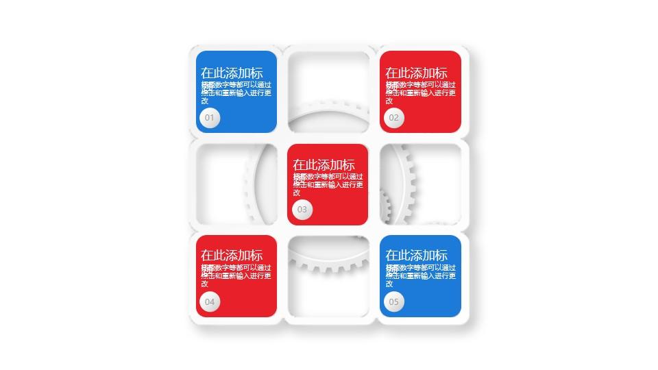 五部分有机结合的并列关系PPT素材图示
