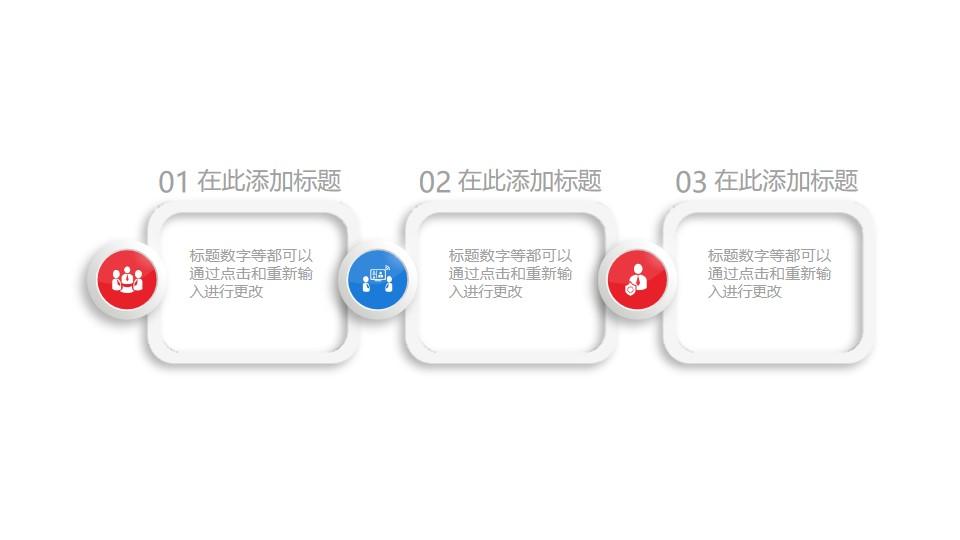 3个并列关系的文半框PPT素材图示