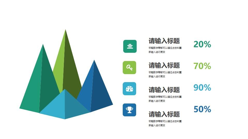 火山锥立体柱状图PPT数据图示