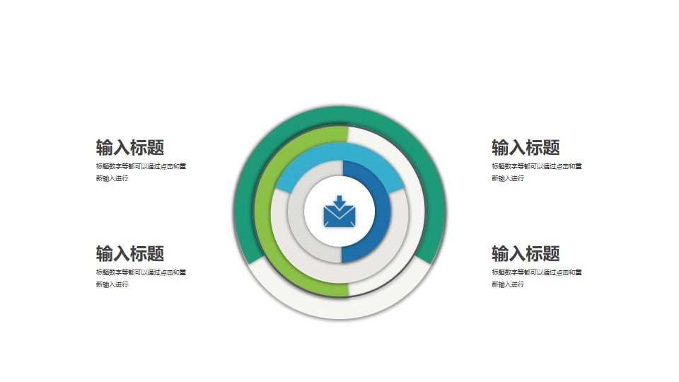 多层圆环图/饼图PPT图示