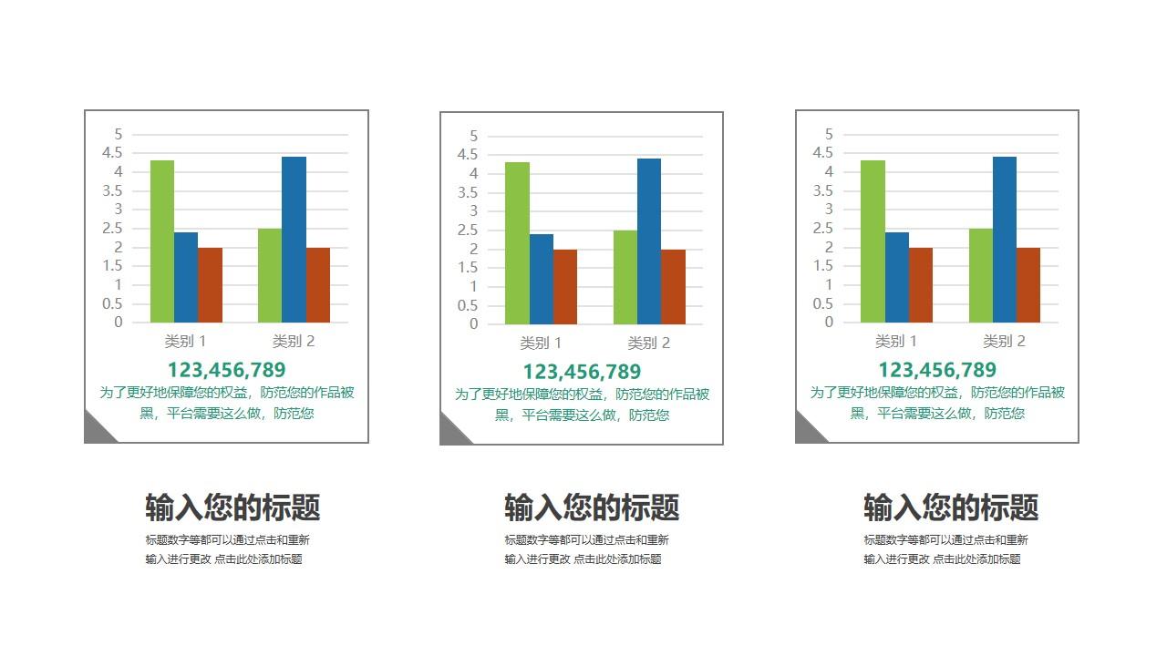 三组柱状图数据对比分析PPT素材