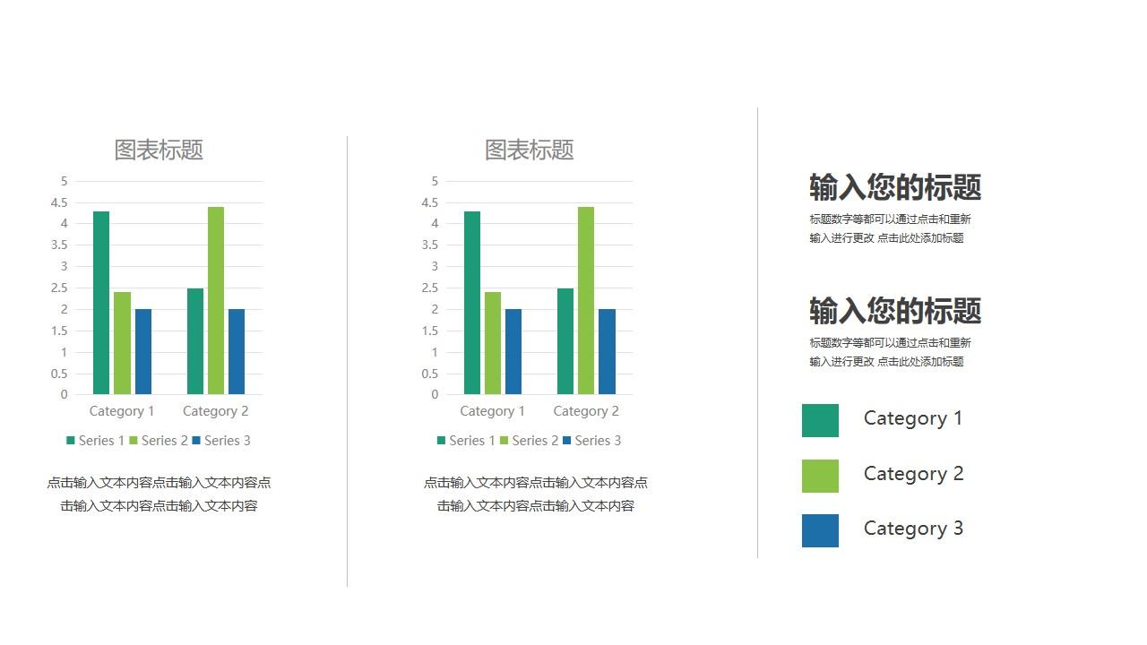 柱状图数据对比排版PPT图表素材
