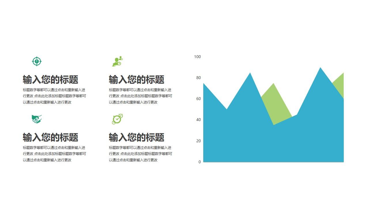 扁平化折线图/面积图PPT素材