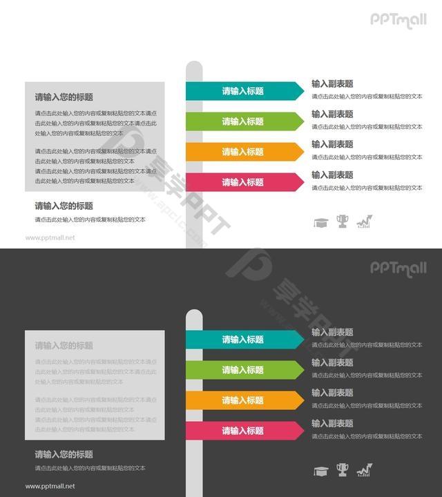 彩色目录PPT模板图示长图