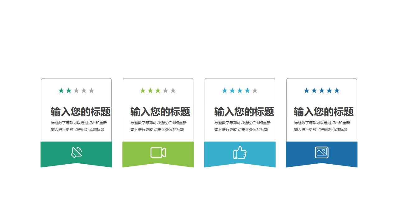 四个并列的文本框PPT模板图示