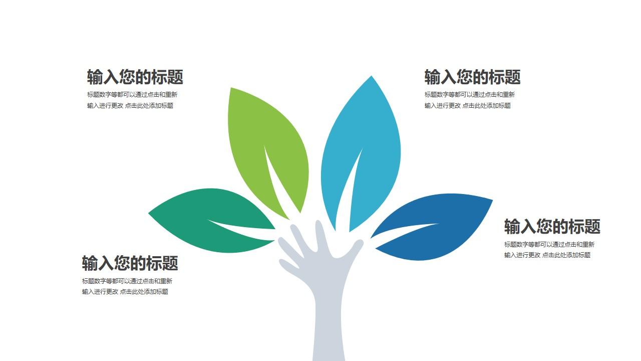 一棵茂盛的彩色大树四部分文本说明PPT模板图示