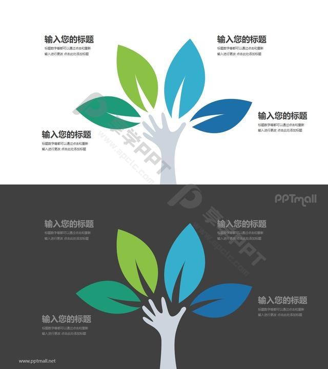 一棵茂盛的彩色大树四部分文本说明PPT模板图示长图