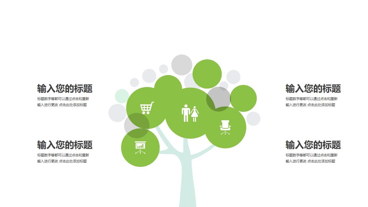 简约风绿色生活树样式的PPT模板图示