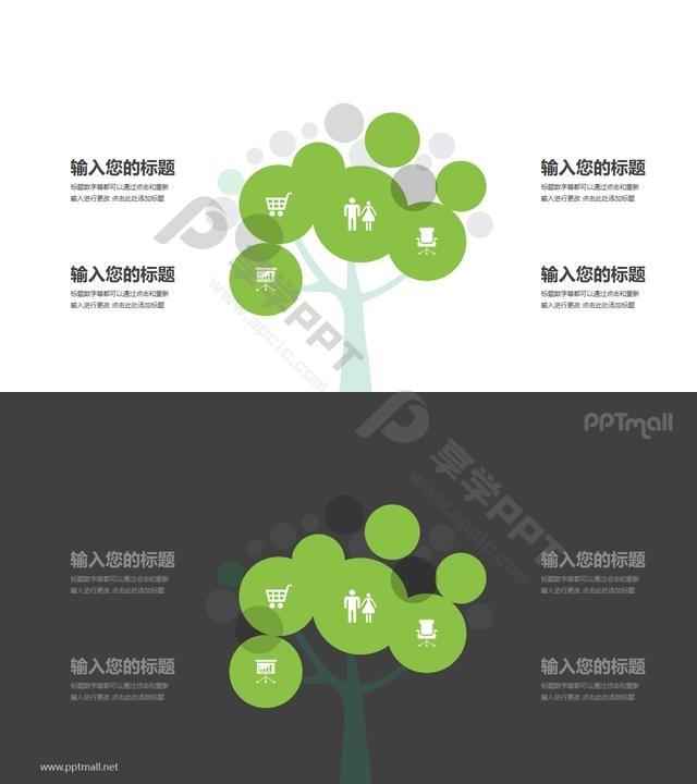 简约风绿色生活树样式的PPT模板图示长图