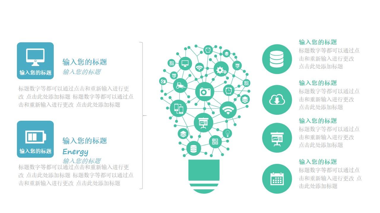 相互连接的图标组成的灯泡并列关系PPT模板图示