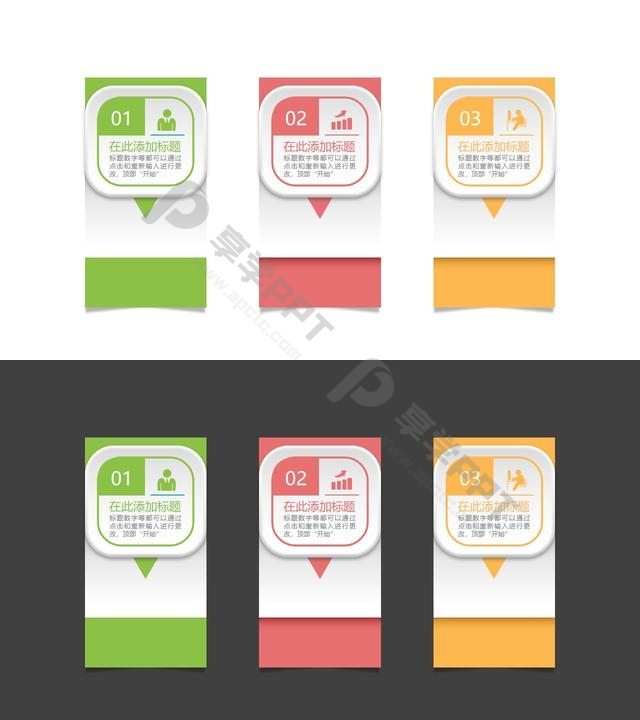 三部分立体文本框并列关系PPT模板图示长图