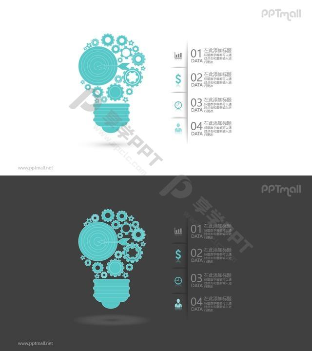 绿色齿轮组成的灯泡四部分文本说明PPT模板图示长图