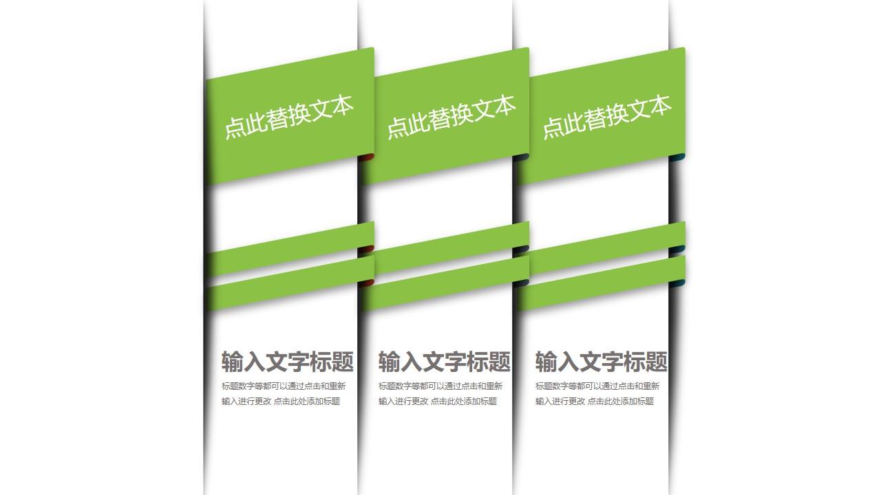 3个相互叠放的纸条递进关系PPT模板图示