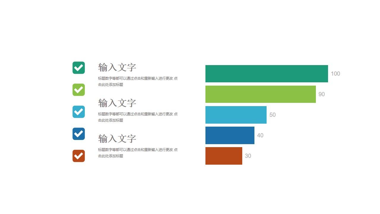 六个条形图对比关系PPT模板图示