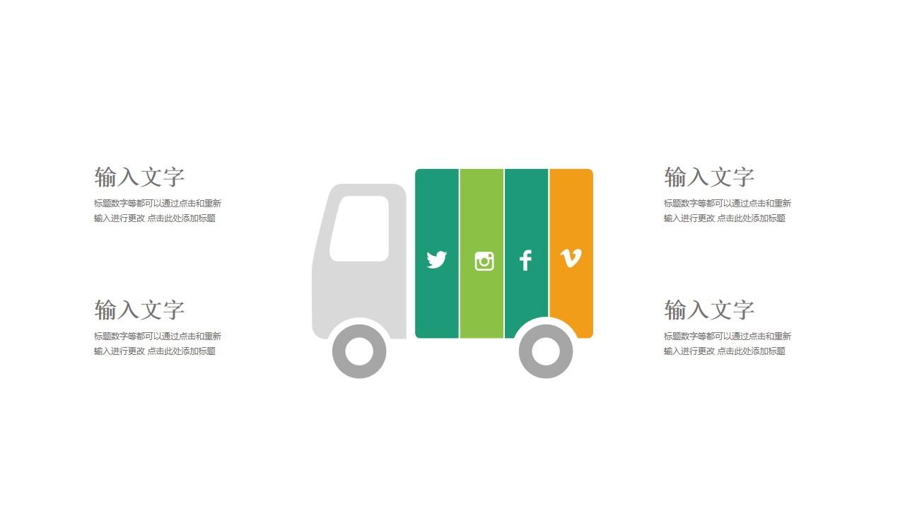 运输图标的卡车社交网络PPT模板图示
