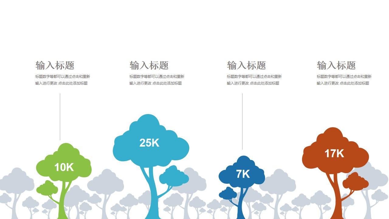 树林中间4棵彩色的树对比关系PPT模板图示