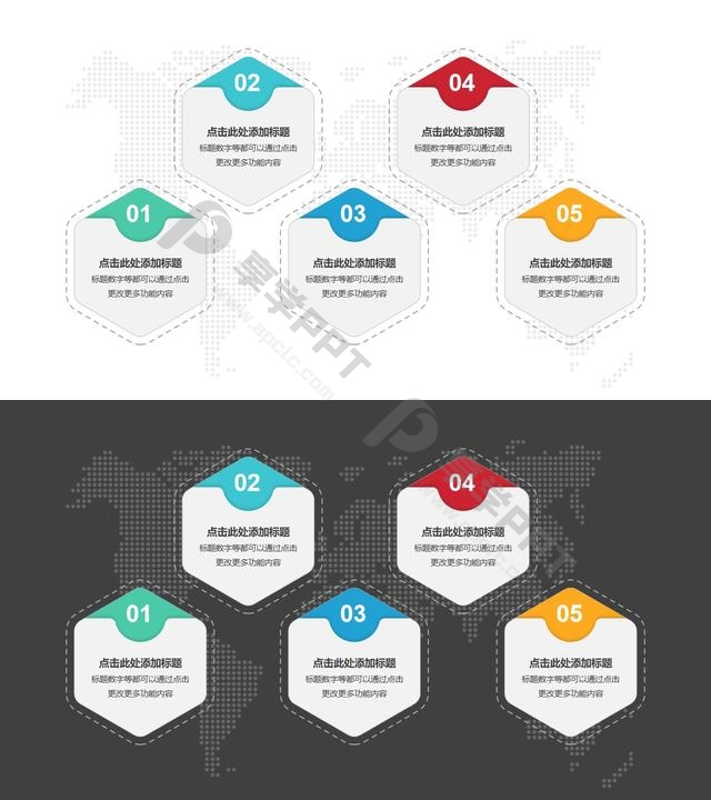 5个六边形卡片立体文本框并列关系PPT模板长图