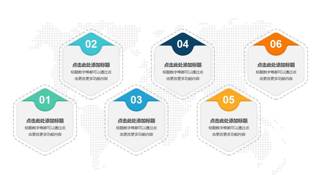 6个彩色六边形立体卡片并列关系PPT模板