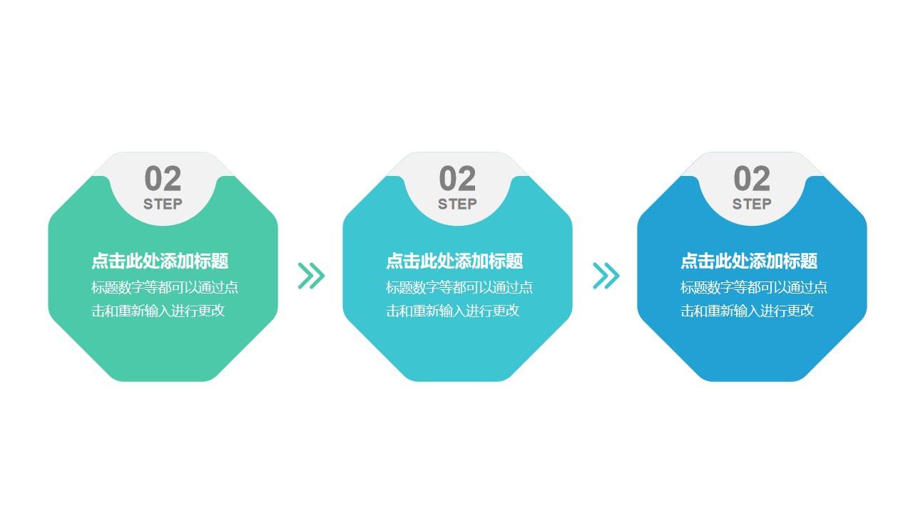 3个蓝绿色立体质感八边形卡片递进关系PPT模板