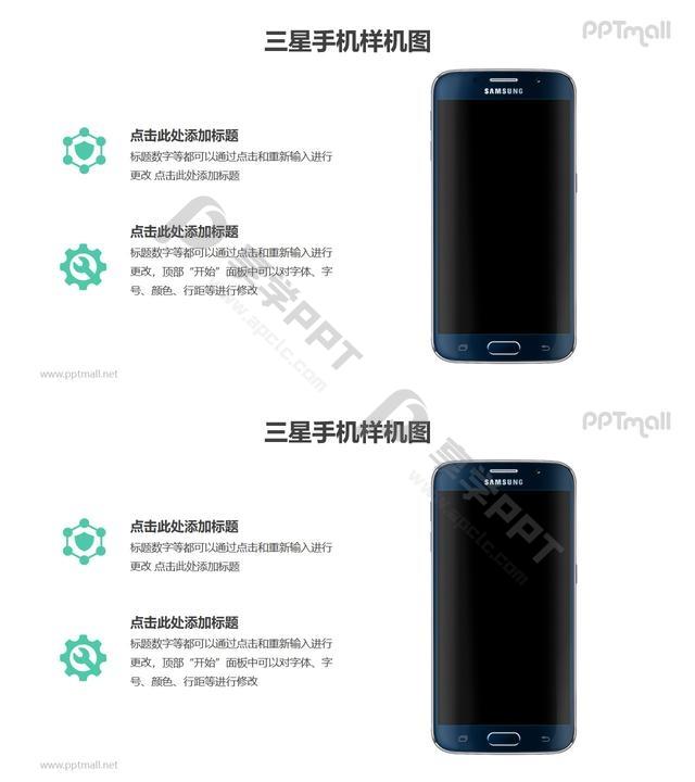 三星安卓手机样机图文排版展示PPT模板素材长图