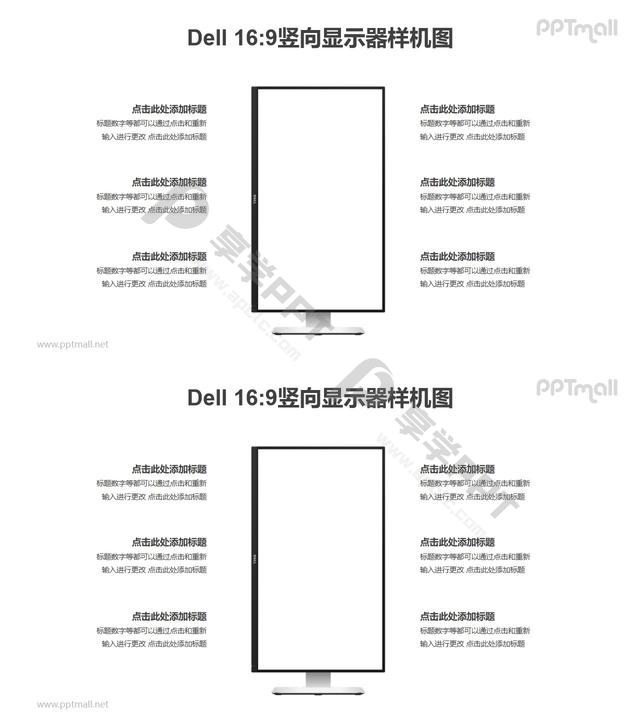 DELL戴尔竖屏显示器PPT样机素材长图