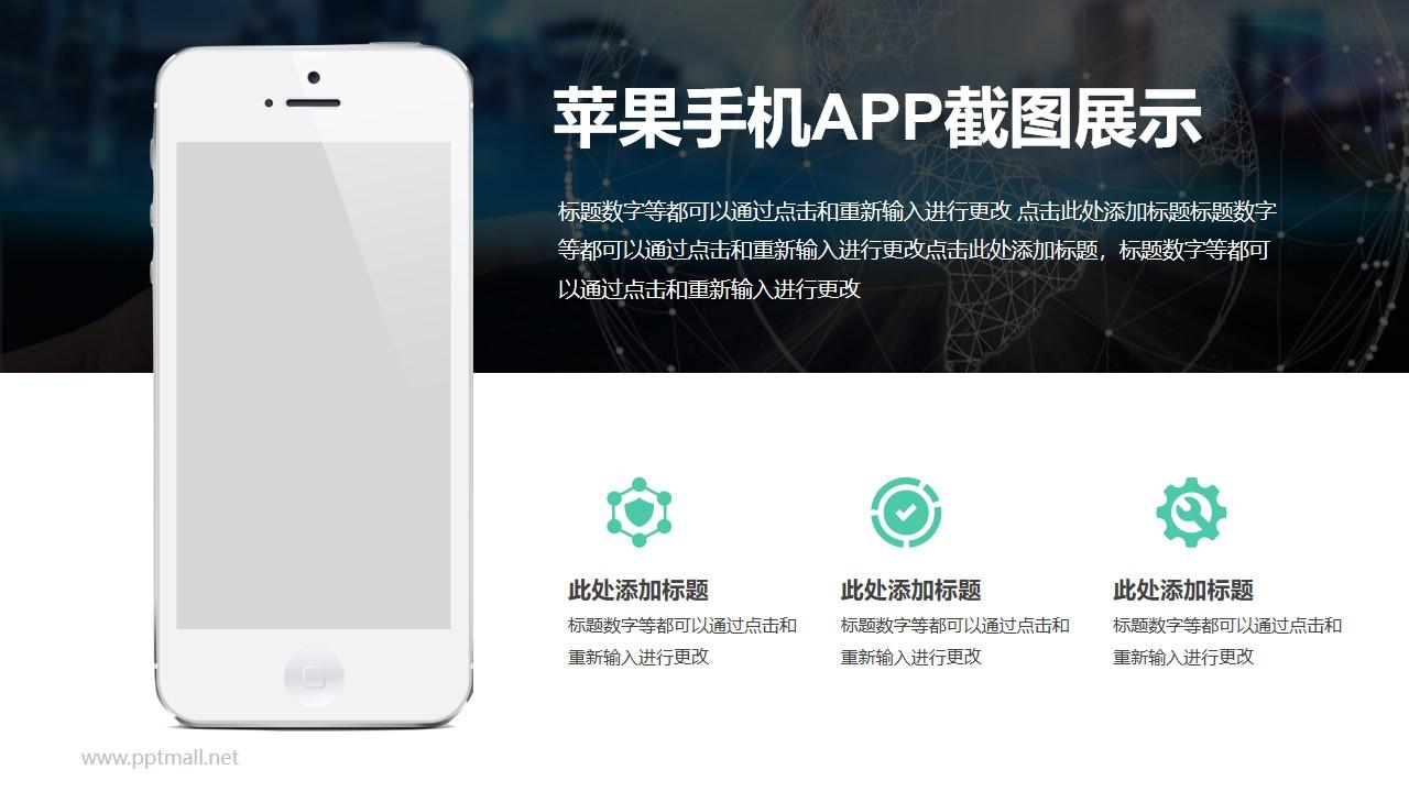 iPhone6/7图文排版PPT样机素材