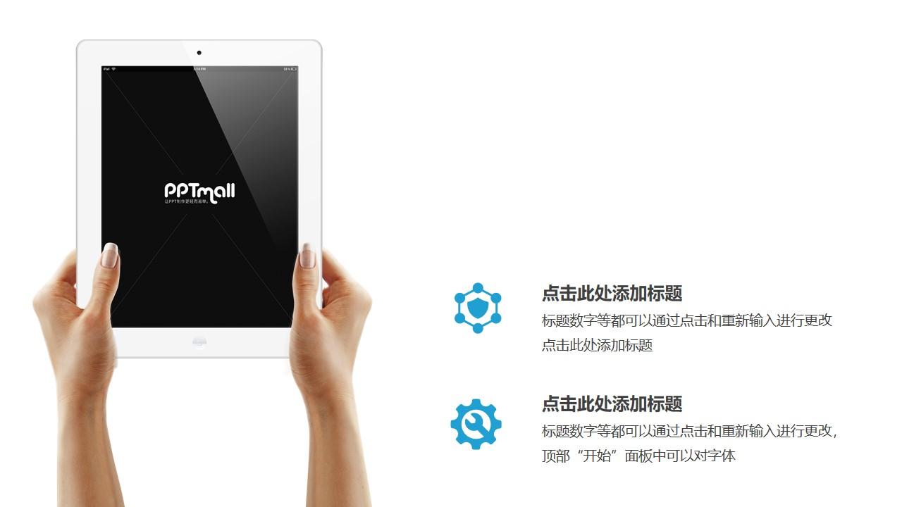 手持iPad平板电脑的PPT样机素材