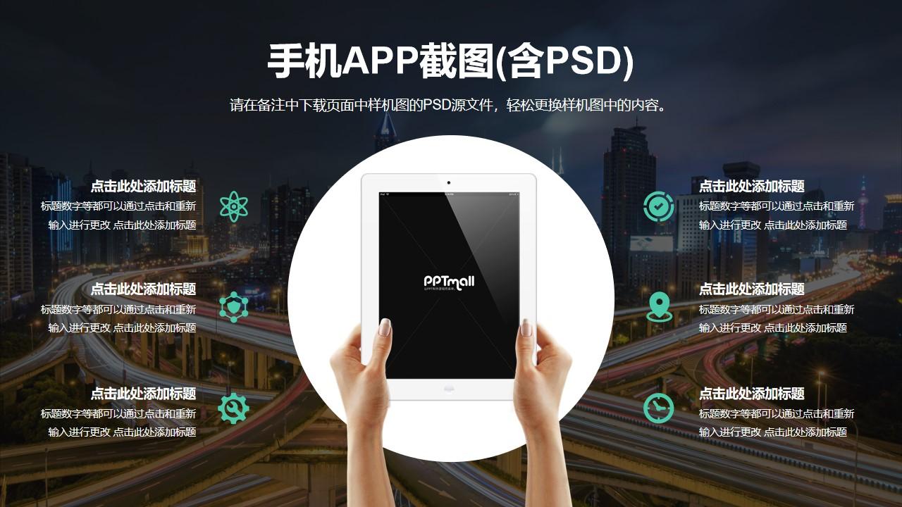 城市大数据/iPad模型PPT样机模板素材