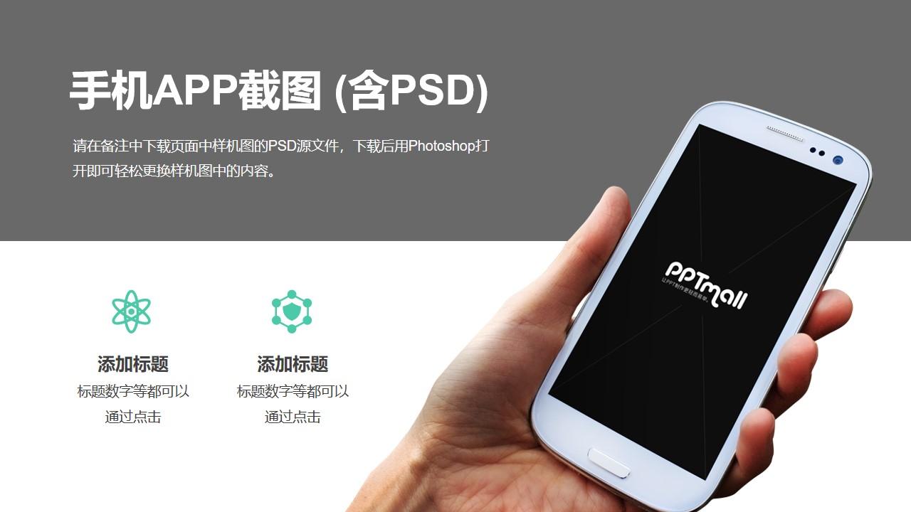 网络安全/指纹解锁手机PPT样机素材模板