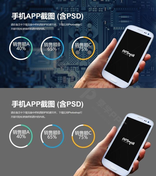 3部分数据展示的手持手机样机PPT素材模板长图