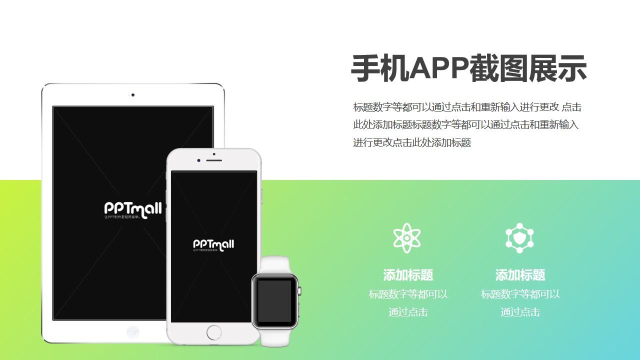 iphone/ipad/apple watch搭配浅绿色背景样机展示PPT素材模板