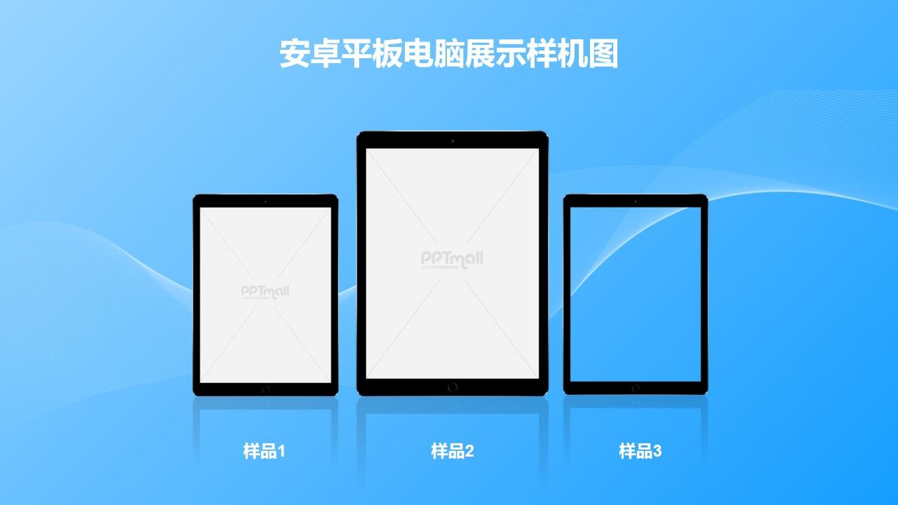 3台平板电脑横向排列/蓝色背景的样机PPT素材模板
