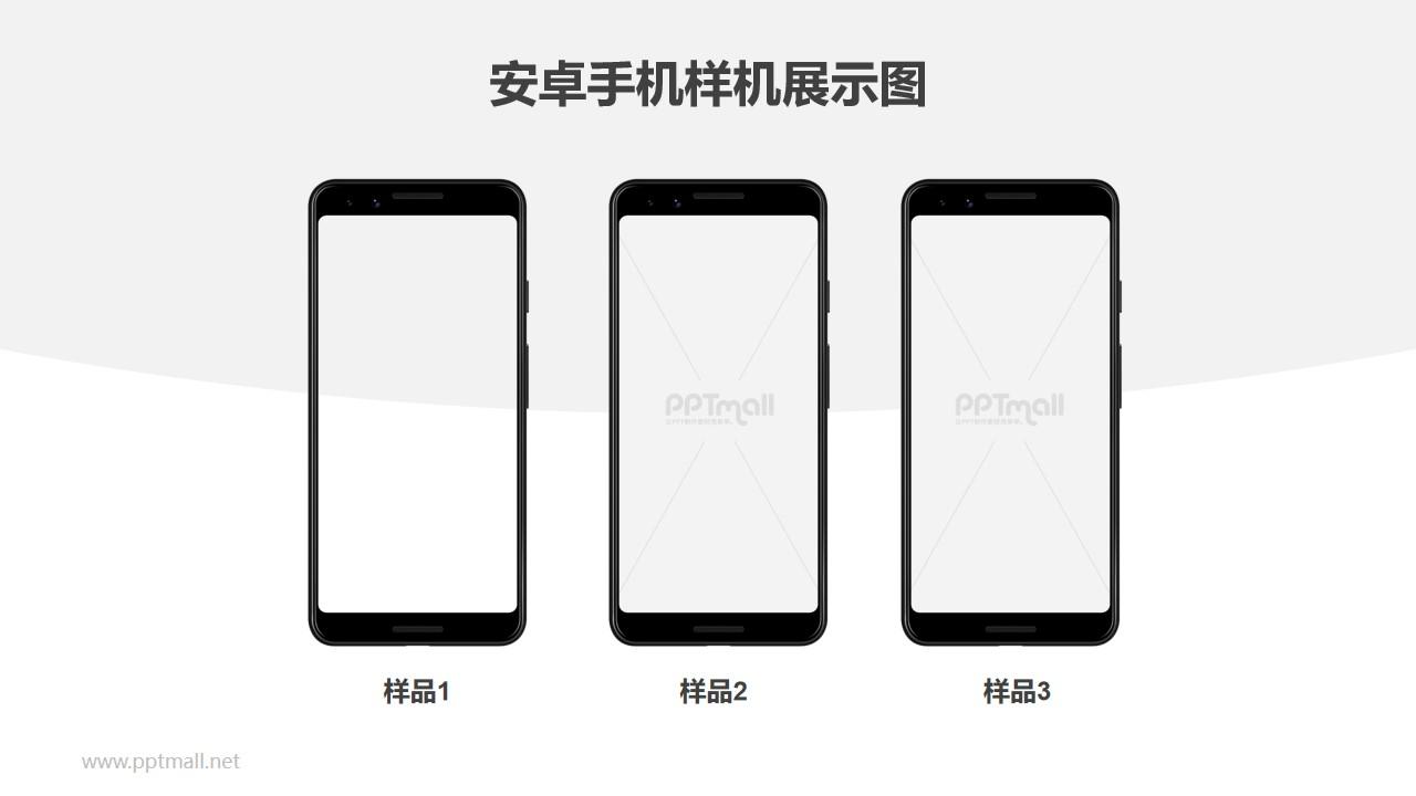 3台安卓手机横向展示样机PPT素材模板