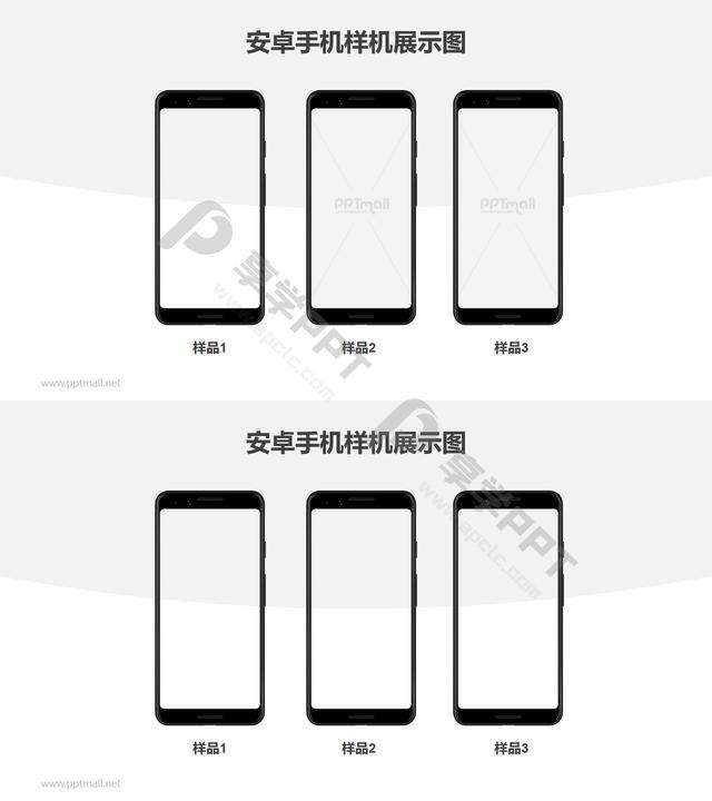 3台安卓手机横向展示样机PPT素材模板长图