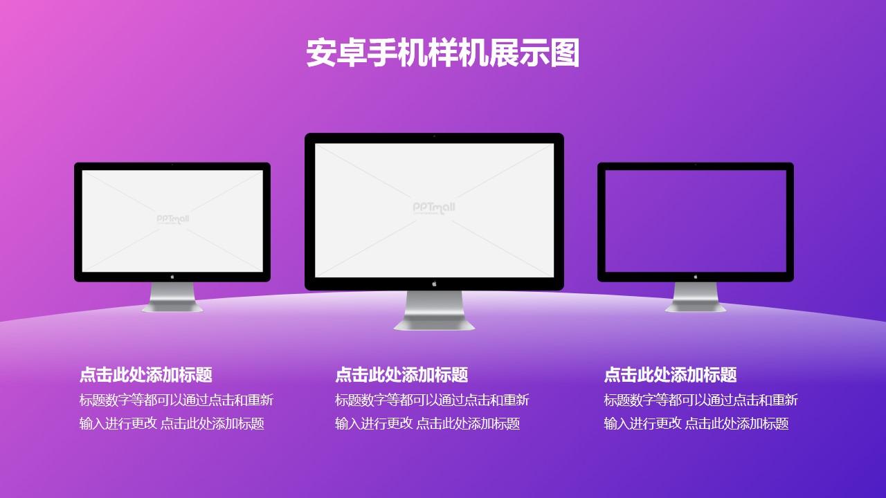紫色背景搭配三台苹果显示器/iMac一体机样机PPT素材模板