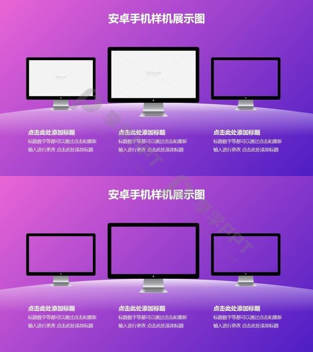 紫色背景搭配三台苹果显示器/iMac一体机样机PPT素材模板长图