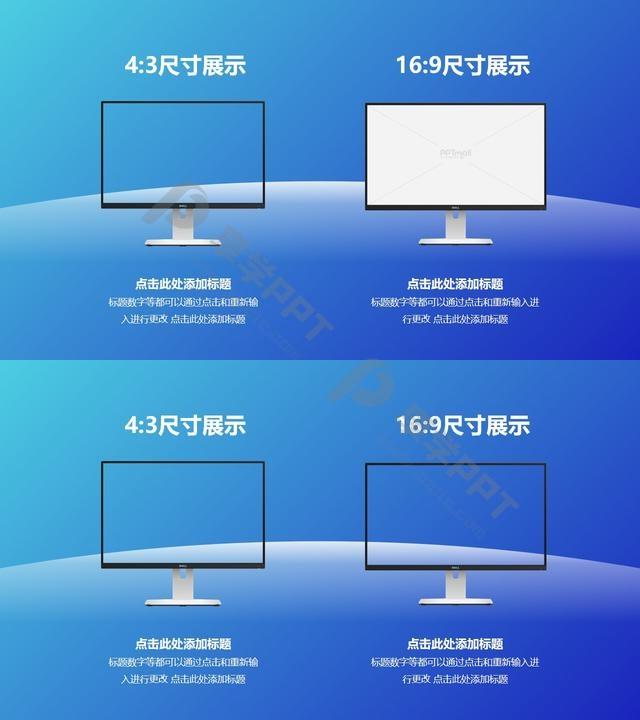 4:3和16:9标准显示器搭配科技蓝背景的样机PPT素材模板长图