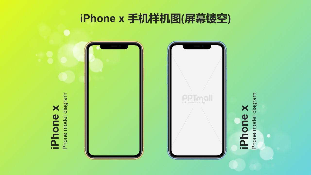 2台iPhone x带文字说明的绿色 背景样机PPT素材模板
