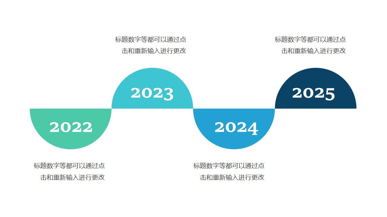 4个蓝绿色半圆形组成的时间轴递进关系PPT模板