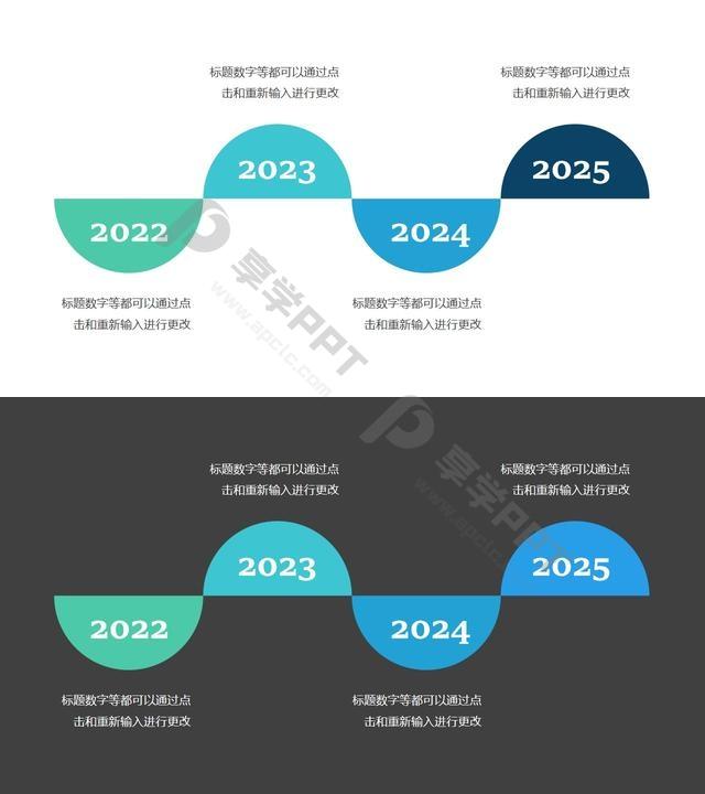 4个蓝绿色半圆形组成的时间轴递进关系PPT模板长图
