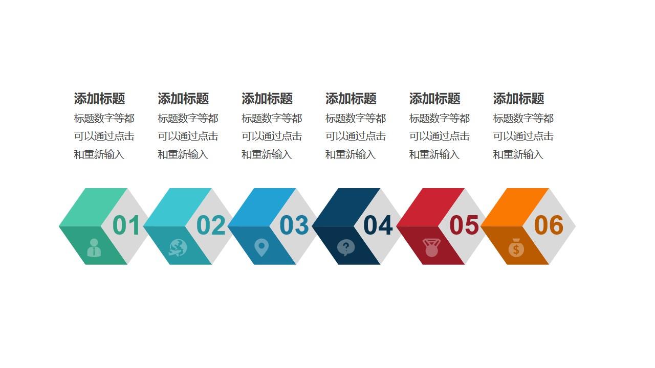 6个带序号的彩色立体方块递进关系PPT模板