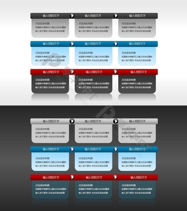 文本框(15)—3部分并列/递进的文本框PPT素材长图
