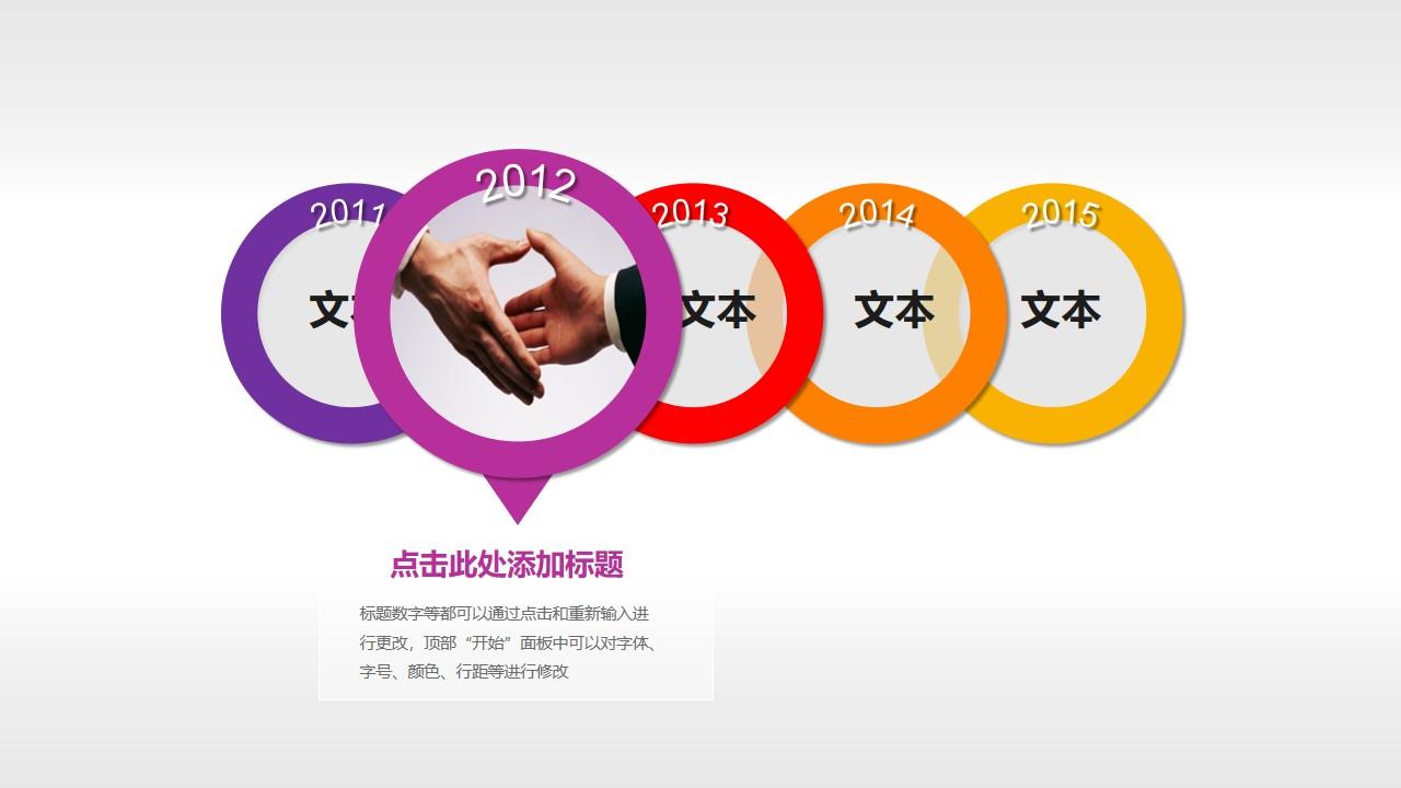 多彩微立体时间轴(系列-04)PPT模板