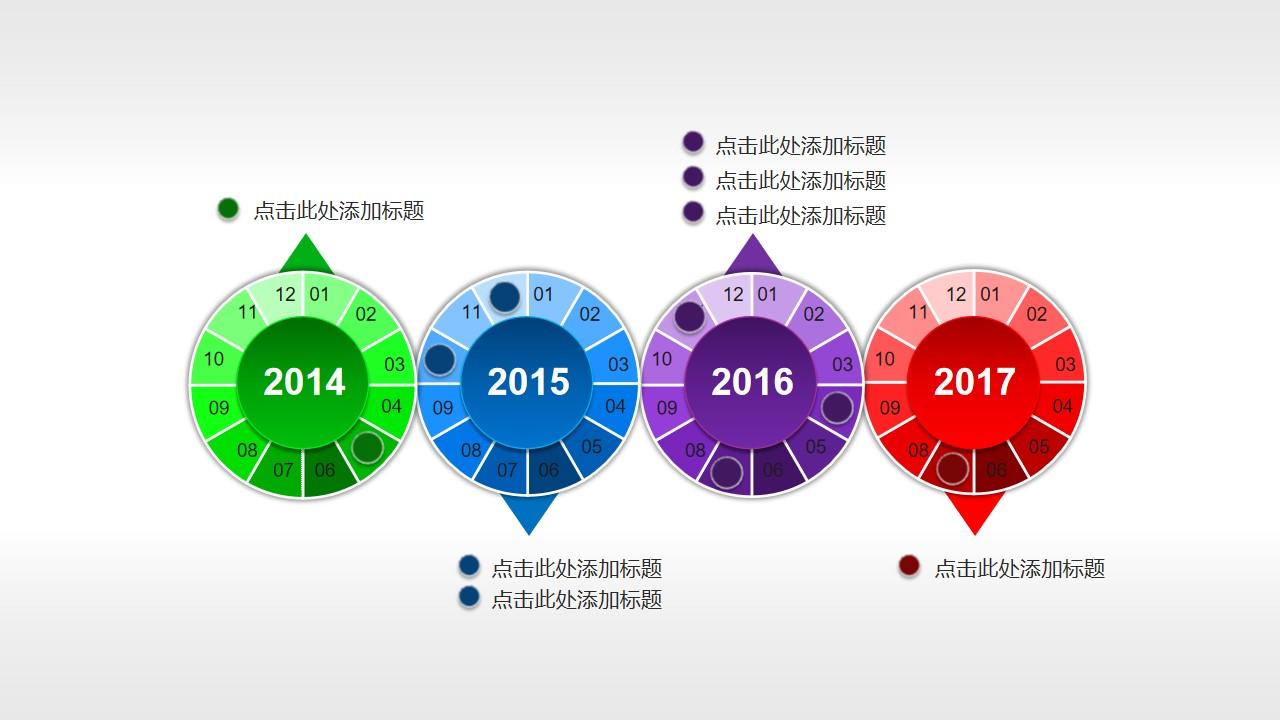 多彩微立体时间轴(系列-12)PPT模板