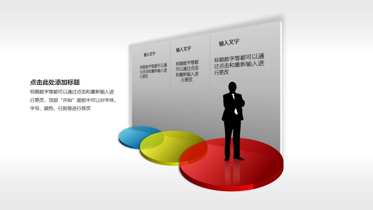 三步骤规划商务PPT模板