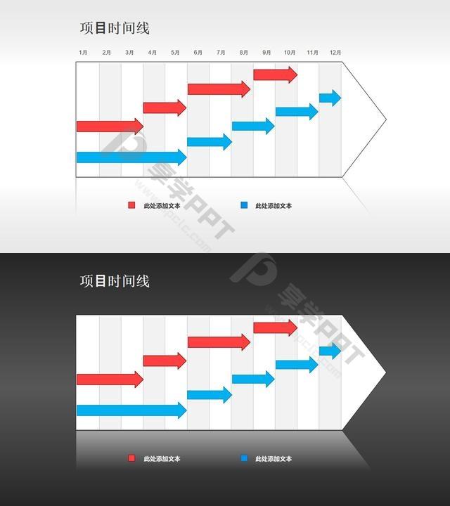 12个月的项目进度表PPT素材长图
