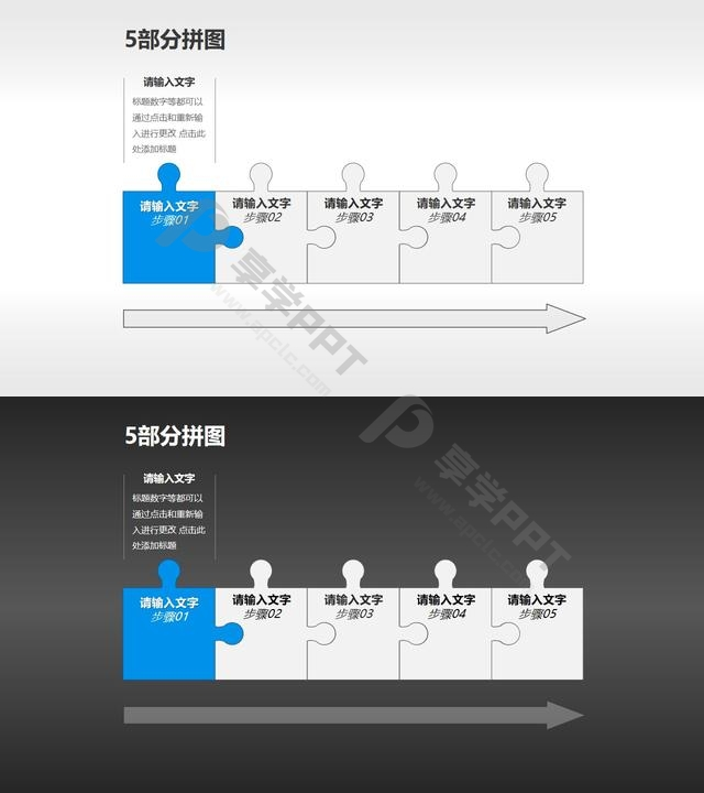 蓝色单向五步骤拼图流程图PPT模板长图