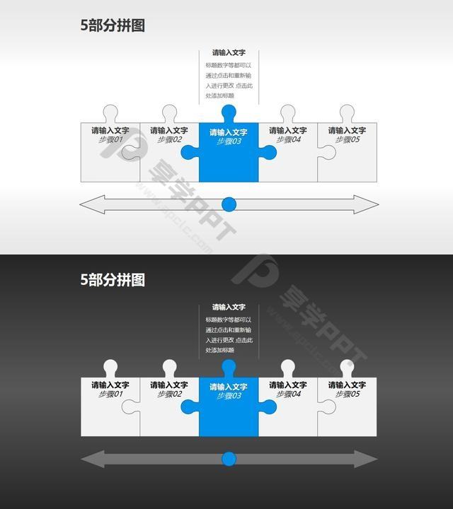 蓝色双向五步骤拼图流程图PPT模板长图