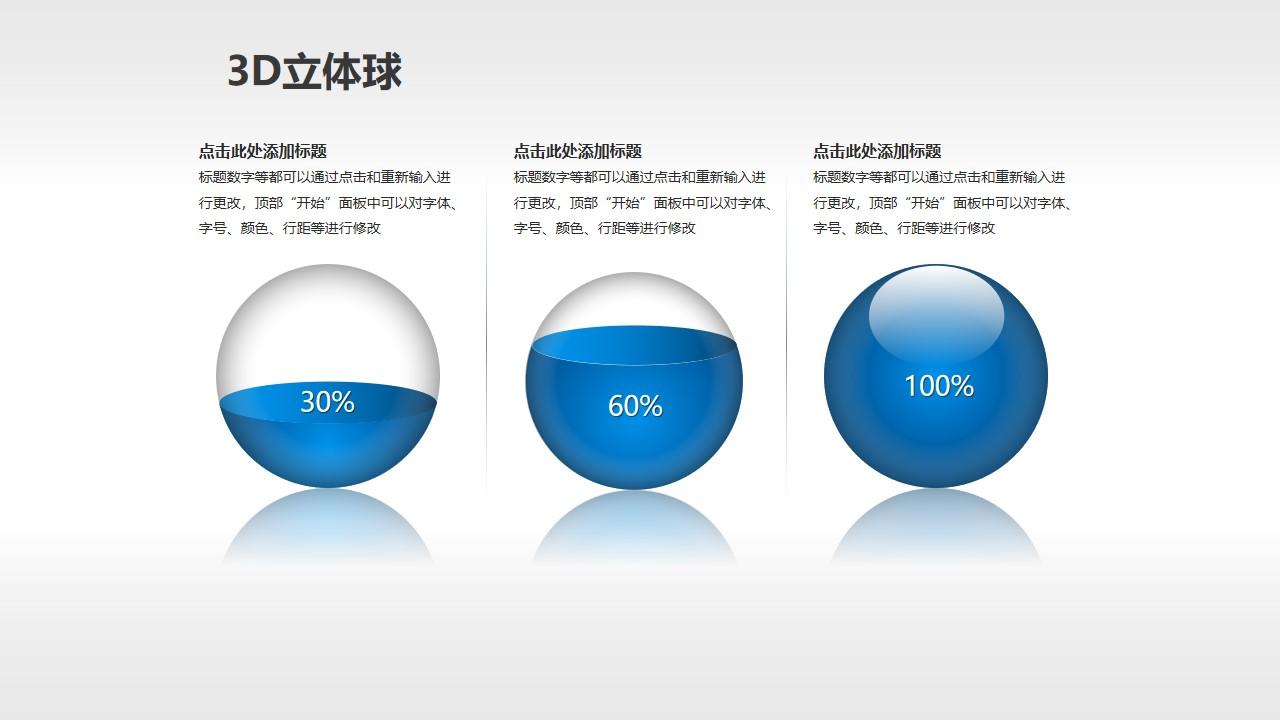 3个不同水位的立体小球PPT模板